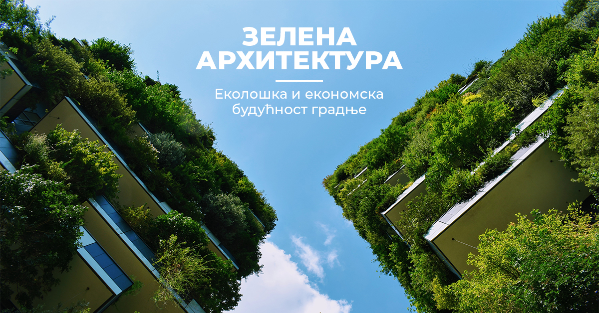 Зелена архитектура / Блог