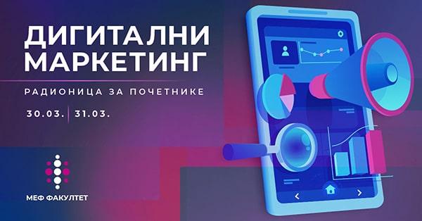 Радионица Дигитални маркетинг