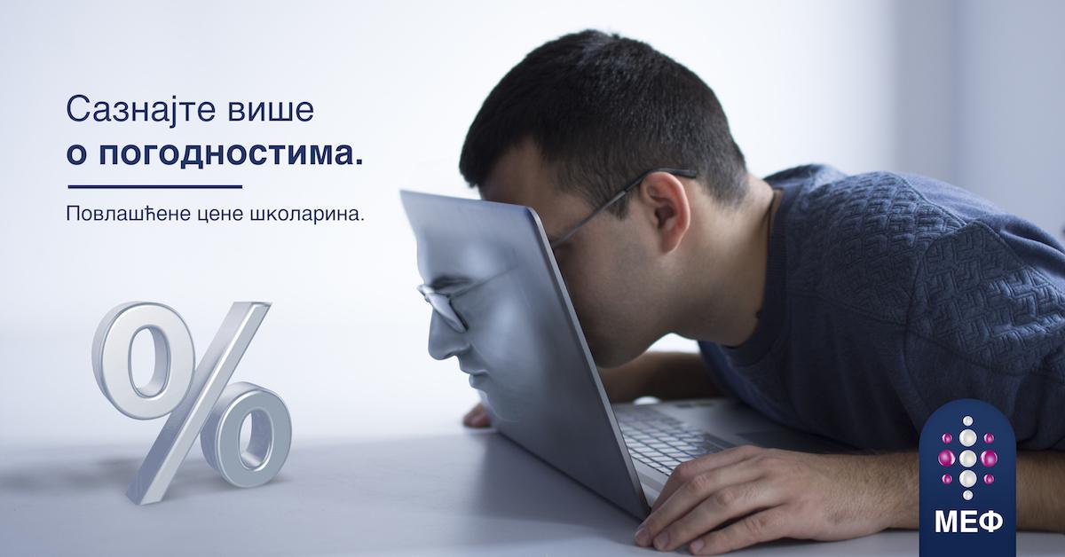 МЕФ факултет - Pogodnosti