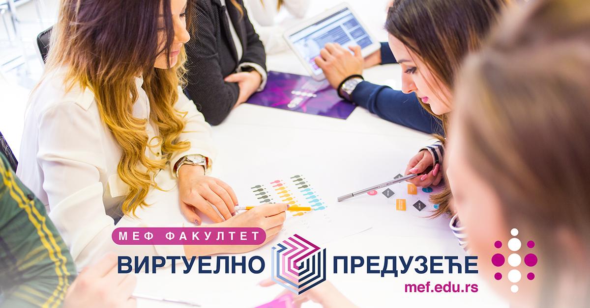 Виртуелно предузеће МЕФ