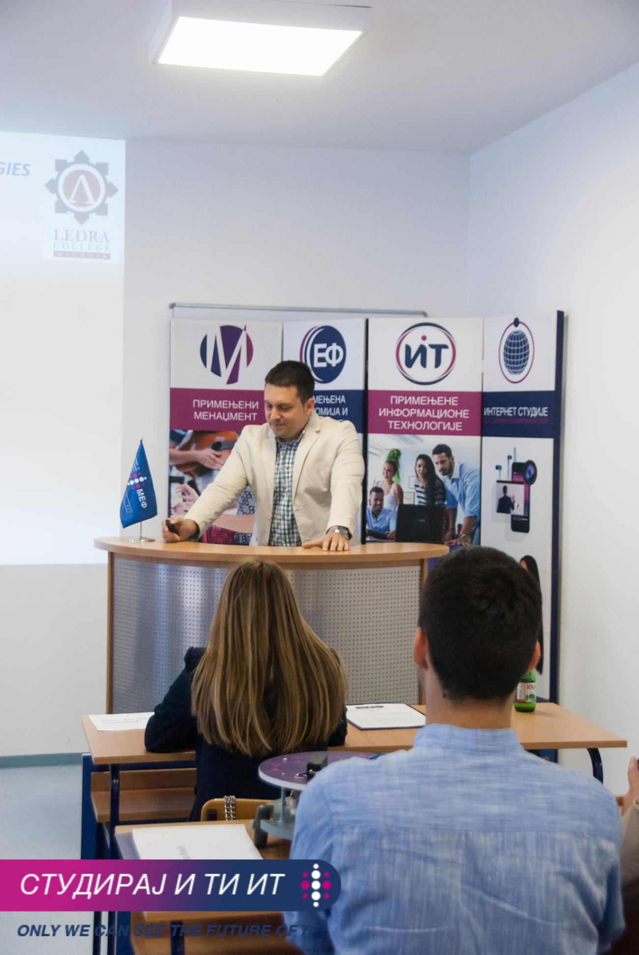 МЕФ Факултет