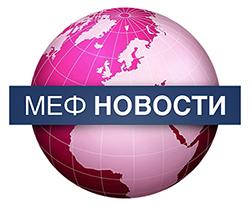 MEF Novosti