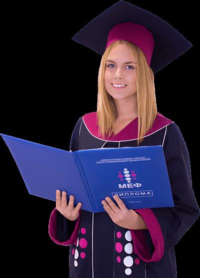 МЕФ факултет - Факултет за 21. век - Диплома