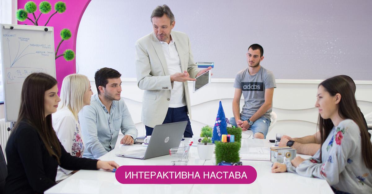 Основне академске студије - Интерактивна настава - МЕФ