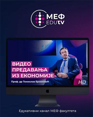 МЕФ ФАКУЛТЕТ - МЕФ EDU TV