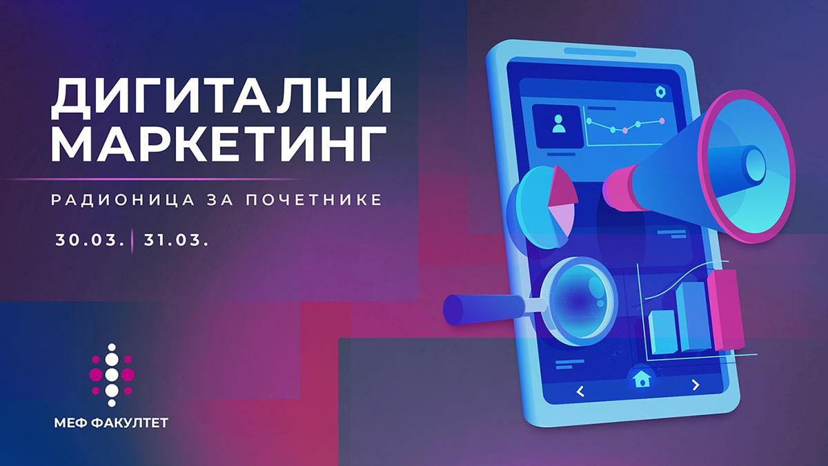 МЕФ ФАКУЛТЕТ - ДИГИТАЛНИ МАРКЕТИНГ