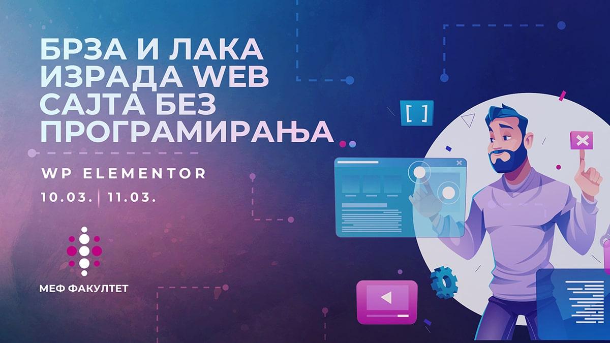 МЕФ ФАКУЛТЕТ - WP ELEMENTOR