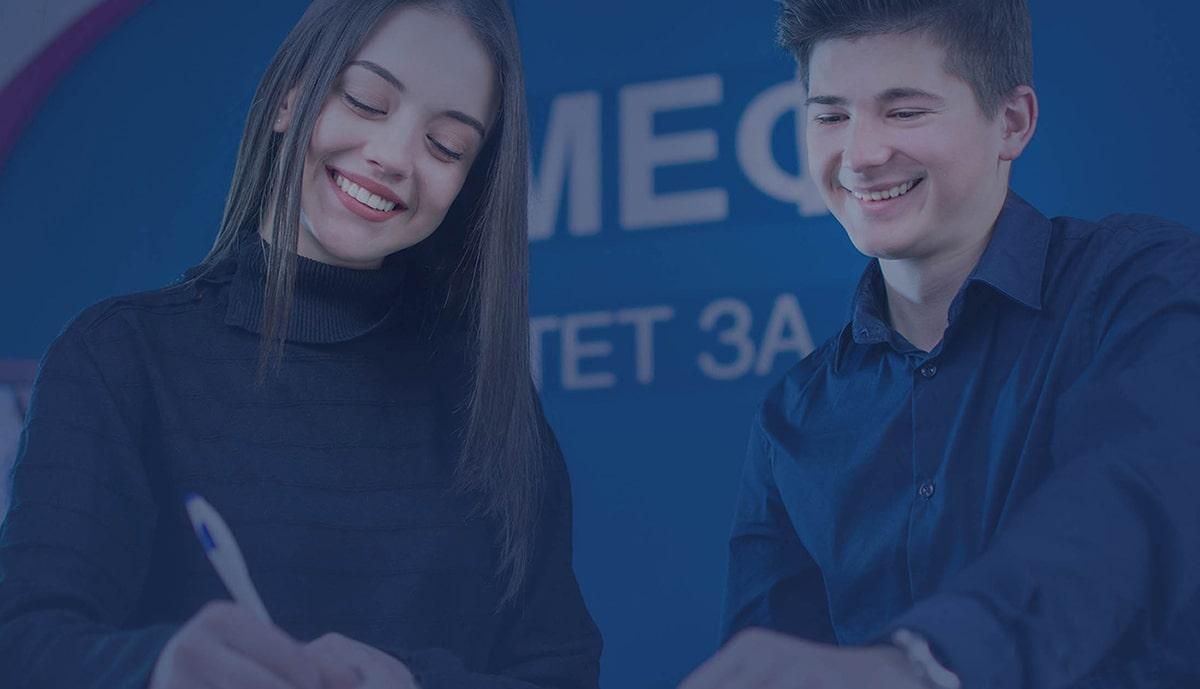 МЕФ ФАКУЛТЕТ - Упис 2020