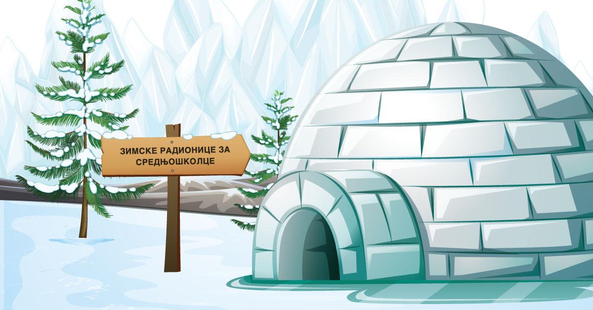 МЕФ Факултет - Зимске креативне радионице