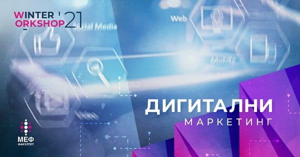 МЕФ Факултет - Зимске креативне радионице - Digital marketing