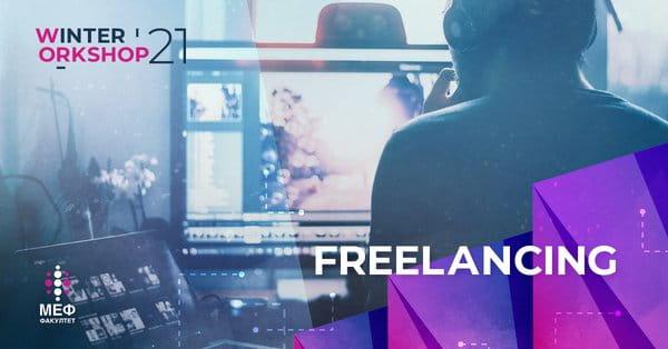 МЕФ Факултет - Зимске креативне радионице - Freelancing
