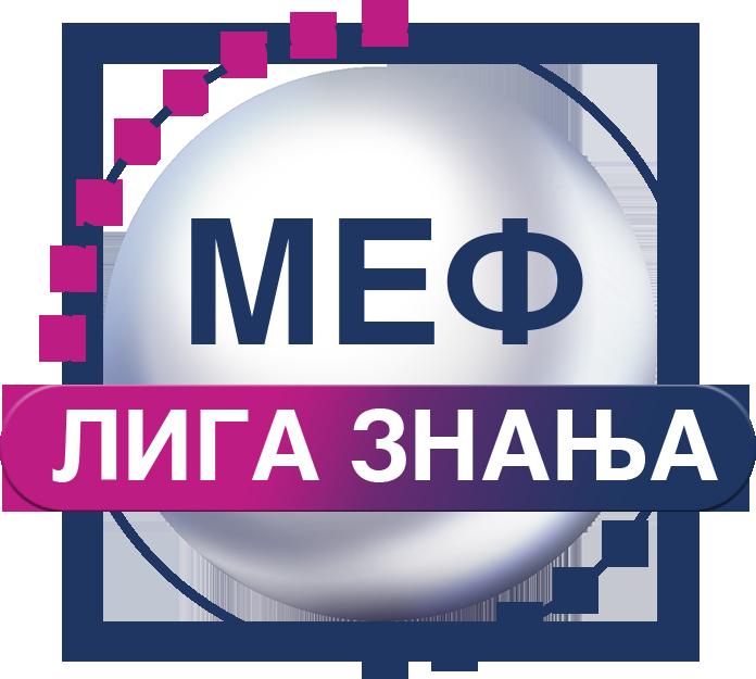 МЕФ Лига знања