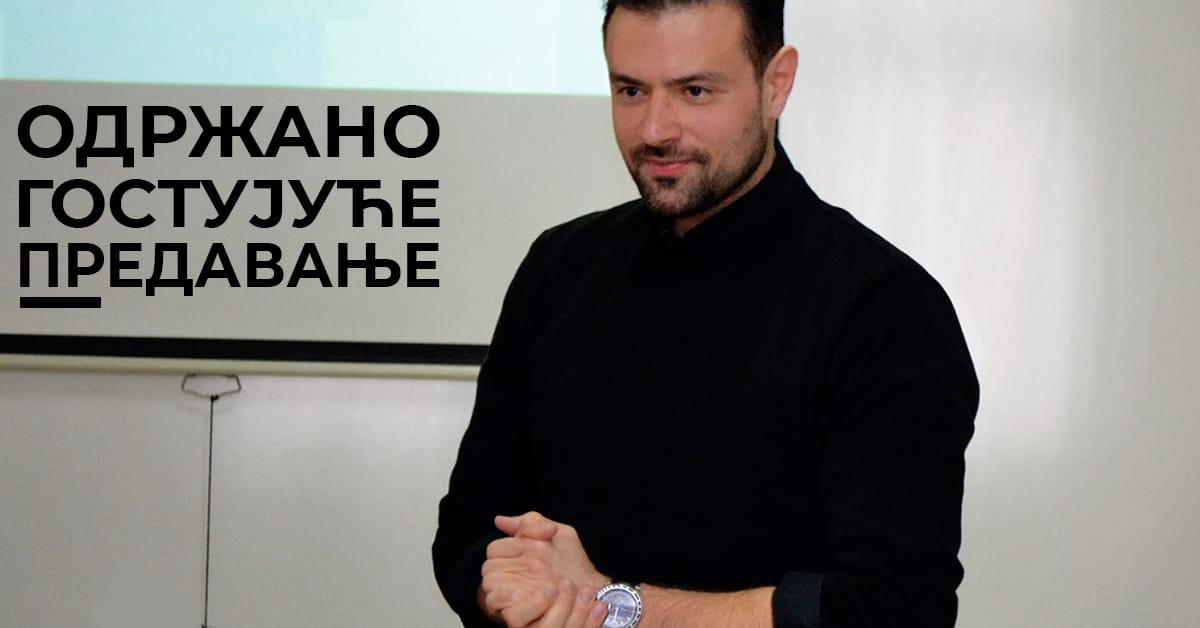 MEF fakultet - Одржано гостујуће предавање Ранка Станојевића