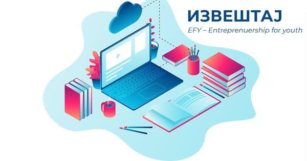 <strong><em>EFY – Entreprenuership for youth</em></strong> / Извештај