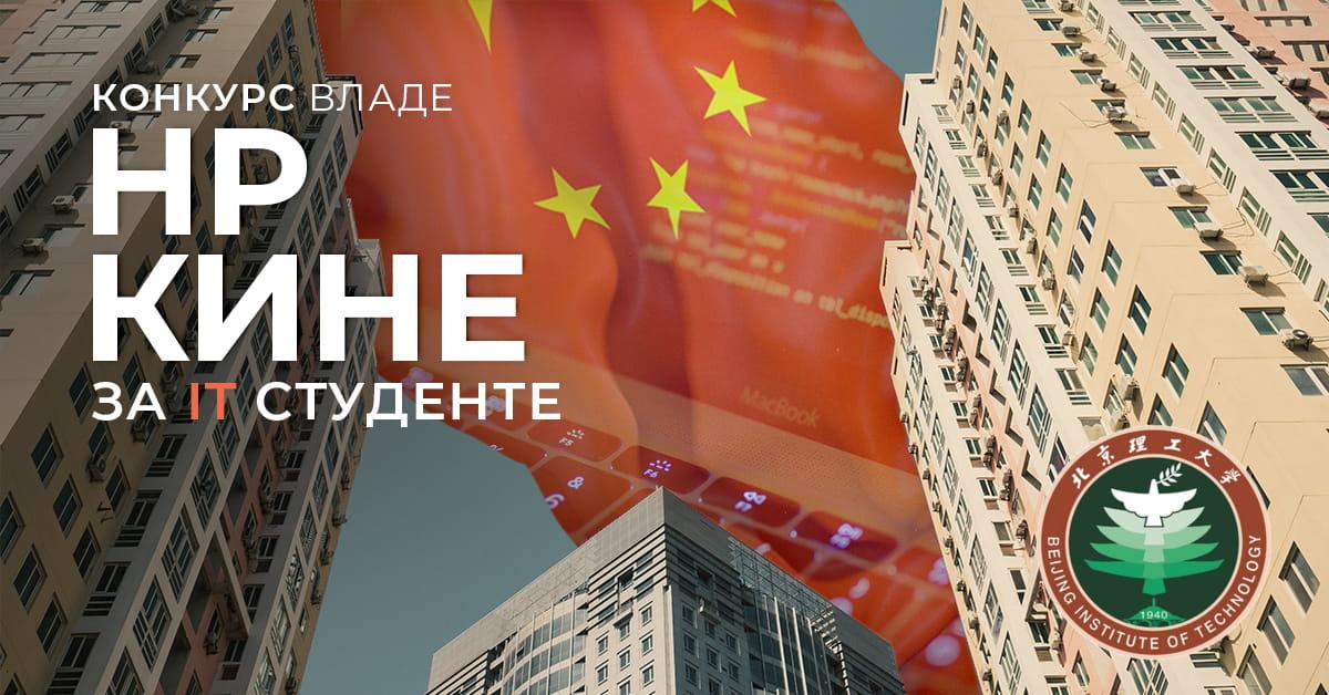 МЕФ факултет - Стипендија Владе НР Кине