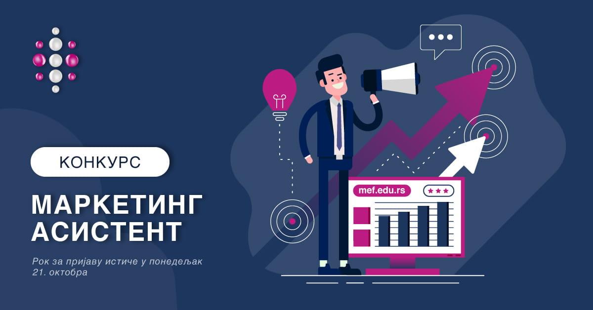 МЕФ факултет - Асистент у сектору маркетинга