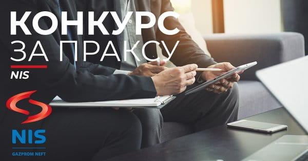 <strong>Конкурс за праксу <em>НИС - Нафтна Индустрија Србије</em></strong> / Обавештење