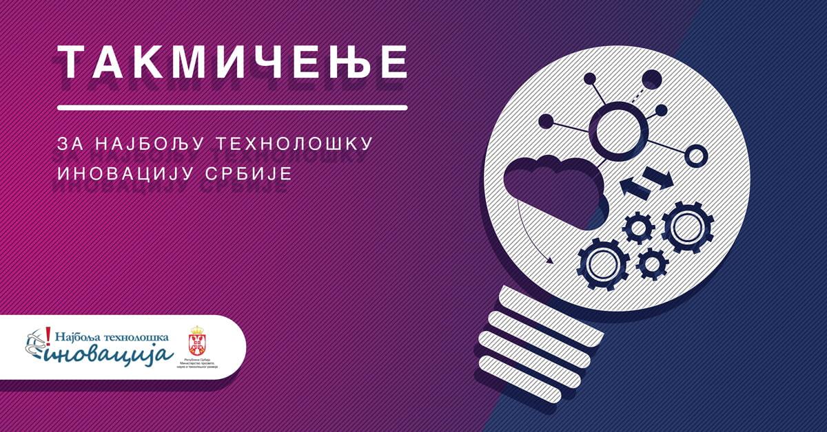 МЕФ факултет - Отворен позив за учешће у Такмичењу за најбољу технолошку иновацију Србије у 2019