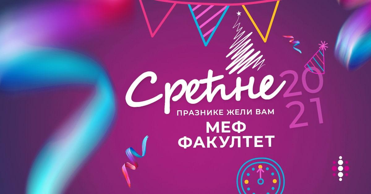 MEF Fakultet - Novogodisnji praznici
