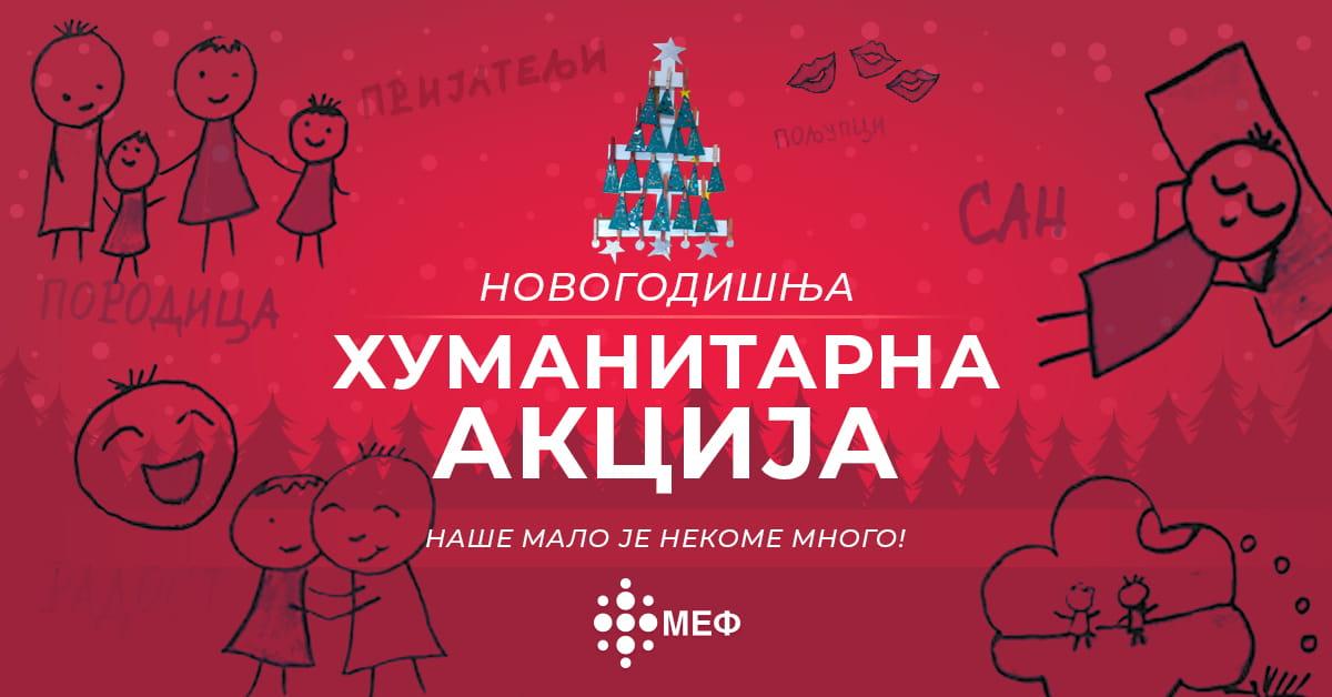 MEF fakultet - Хуманитарна акција