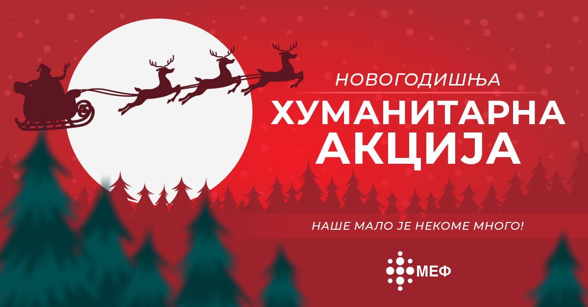 МЕФ факултет - Новогодишња хуманитарна акција