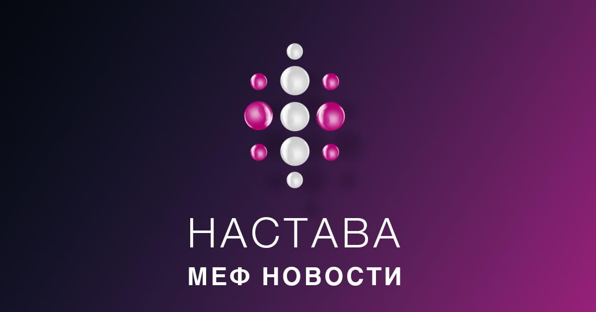 МЕФ факултет - Свечани дочек генерације 2019/2020.