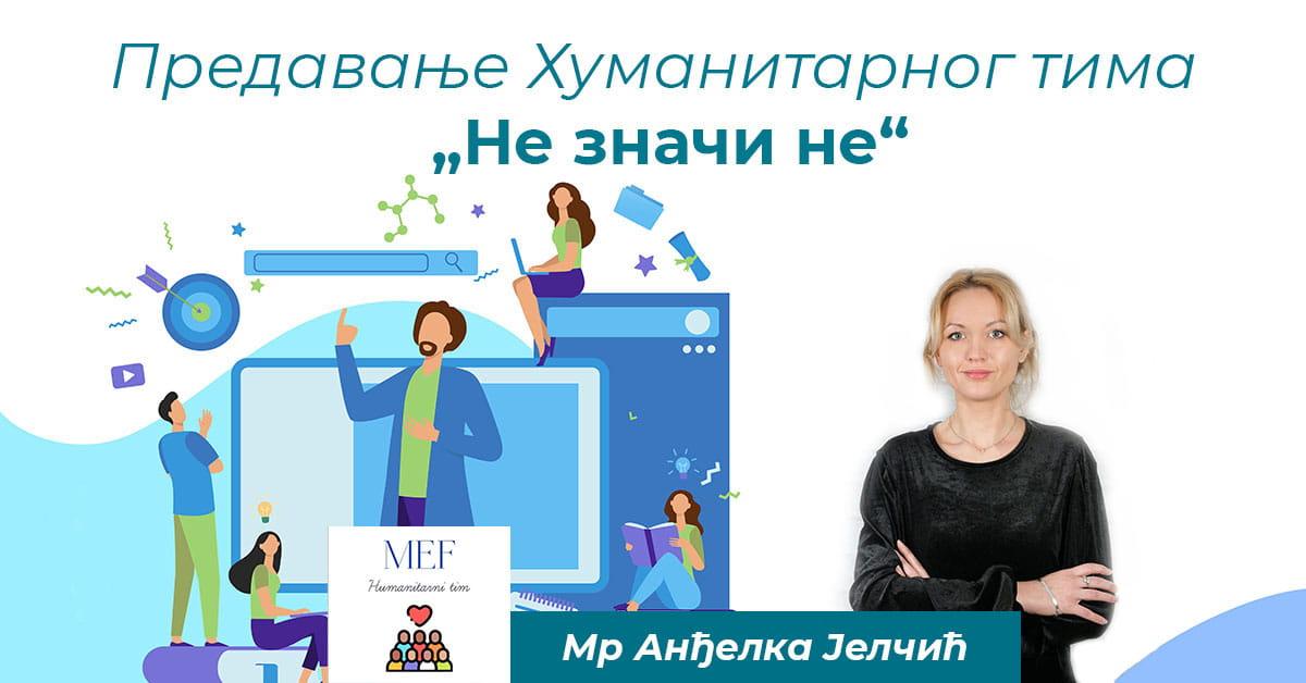 MEF fakultet - Не значи не