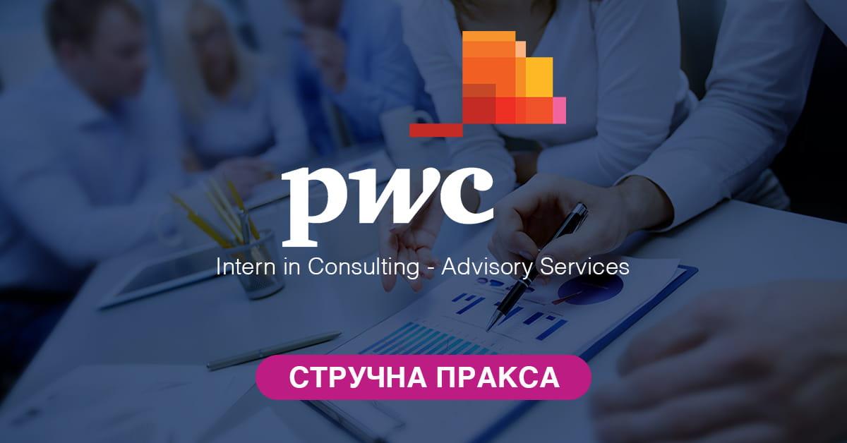 МЕФ факултет - PwC Србија