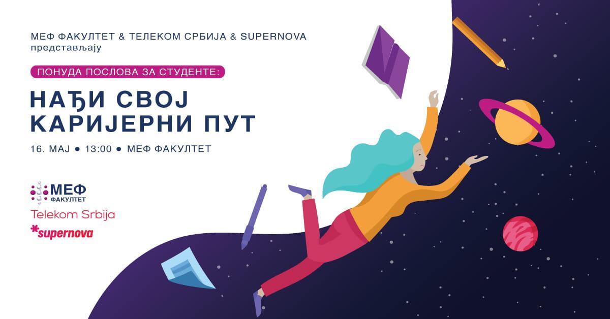 МЕФ факултет - МЕФ Факултет & Телеком Србија & SUPERNOVA