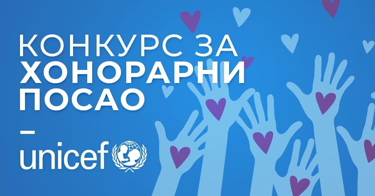 MEF fakultet - UNICEF